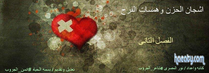 الفرح-الحلقه 1378710331961.jpg