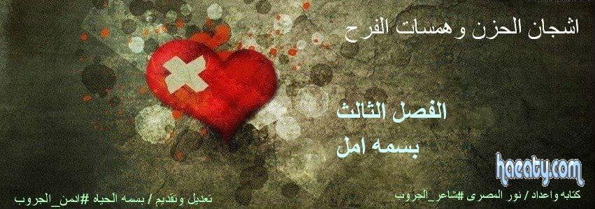 الفرح-الحلقه 1378710810341.jpg