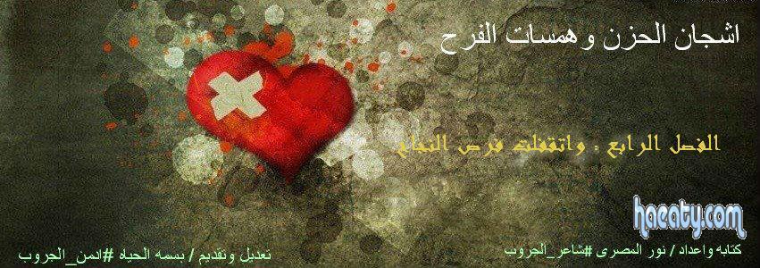 الفرح-الحلقه الرابعه 1378713436411.jpg