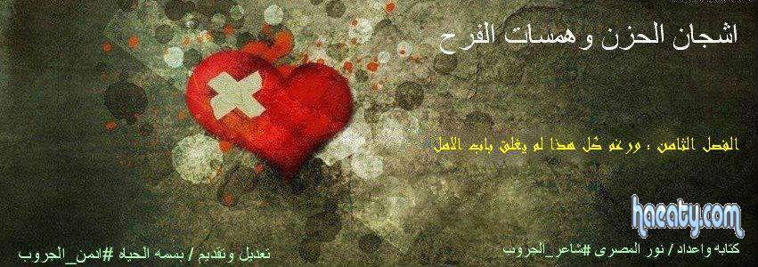 الفرح-الحلقه 1379177335561.jpg