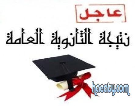 الثانوية 2015 1435916841511.jpg